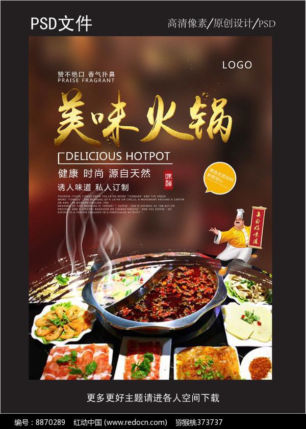 麻辣美味火锅海报设计图片