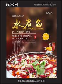 麻辣水煮鱼海报设计
