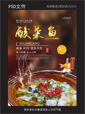 美味酸菜鱼海报设计