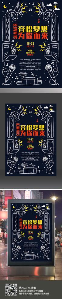时尚创意音乐节海报设计