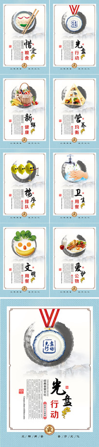 食堂文化展板模板