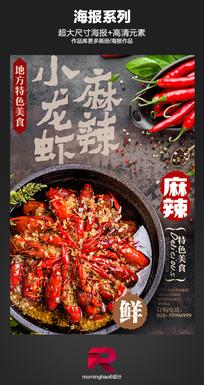 特色美食麻辣小龙虾海报