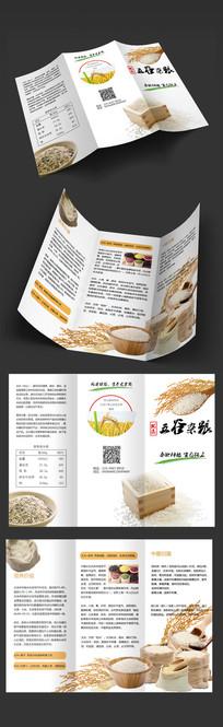 五谷杂粮三折页