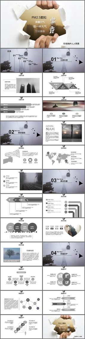 污染雾霾污染保护环境ppt