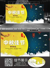 中秋节活动展板