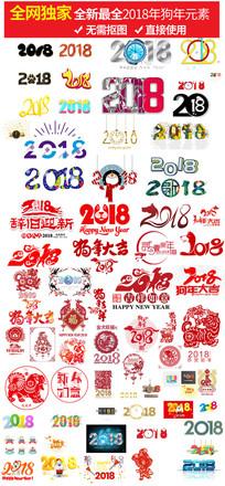 2018狗年春节艺术字体素材
