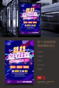 炫彩时尚双十一促销海报