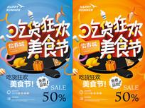 吃货狂欢美食节海报模版