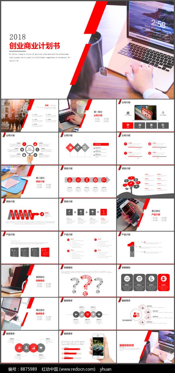 创业商业计划书PPT模板图片