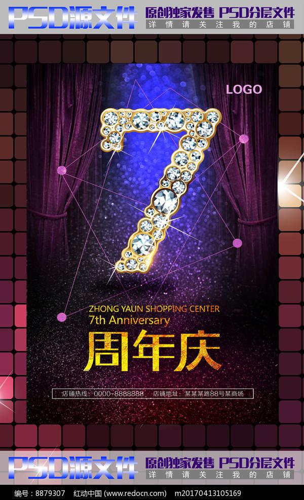创意大气炫酷7周年庆海报模板图片