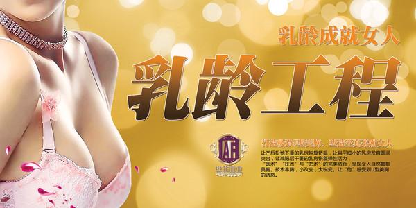 丰胸塑胸户外广告设计