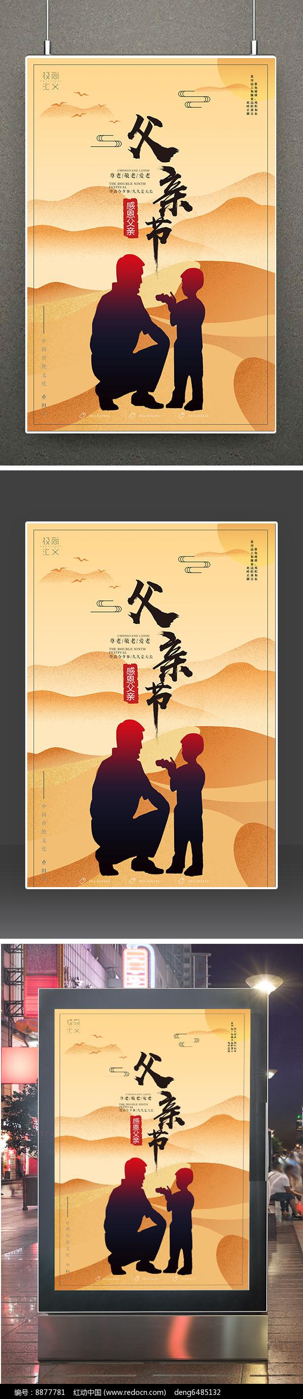 感恩父亲节海报设计图片
