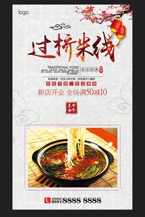 过桥米线美食海报模板