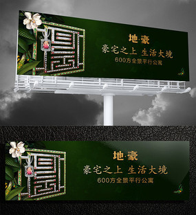 花园洋房地产户外视觉广告
