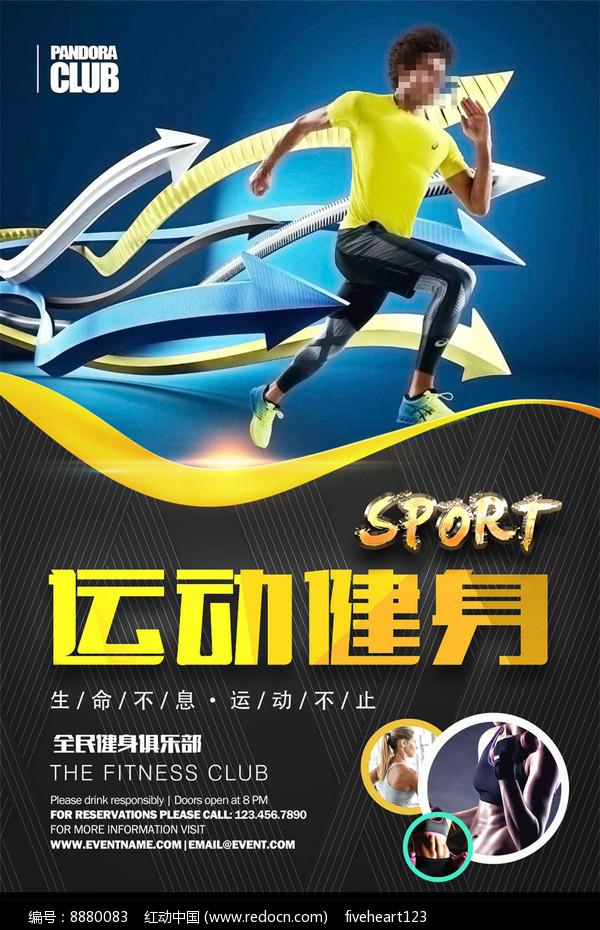 健身运动海报单页图片