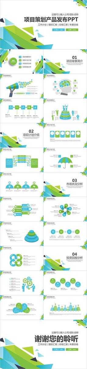 极简项目策划产品发布PPT