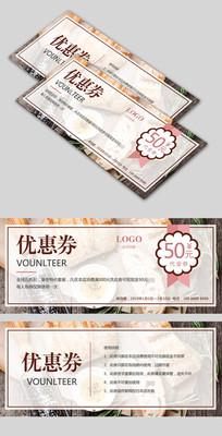 面包烘培代金券优惠券设计模板