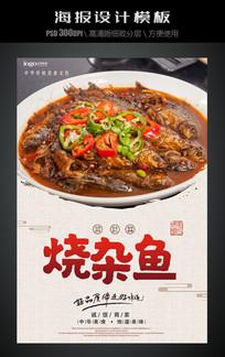 烧杂鱼美食海报