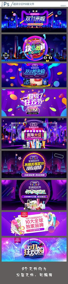 淘宝天猫双11狂欢节促销海报