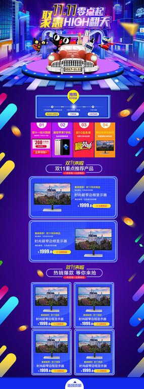 淘宝天猫双11全球狂欢节首页