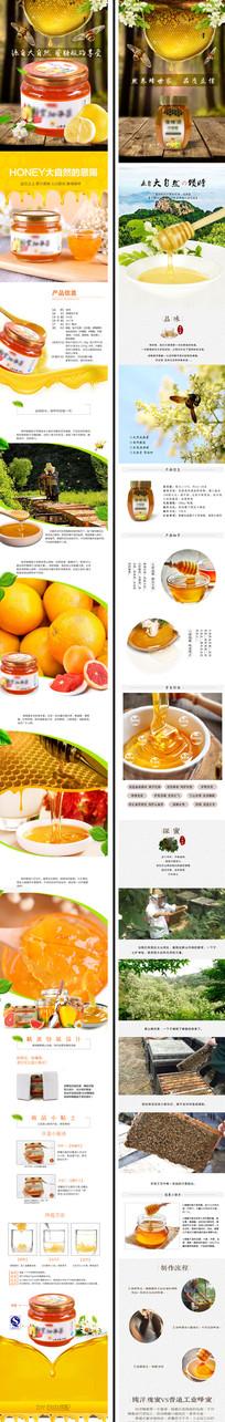 天猫淘宝蜂蜜详情页