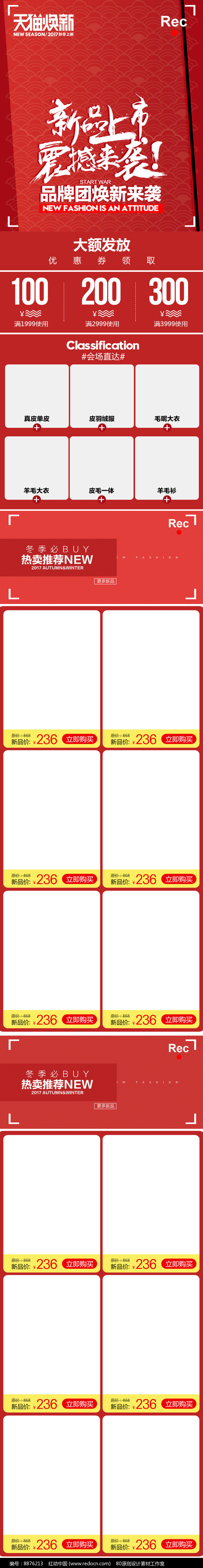 天猫新品上市手机端首页装修模板图片