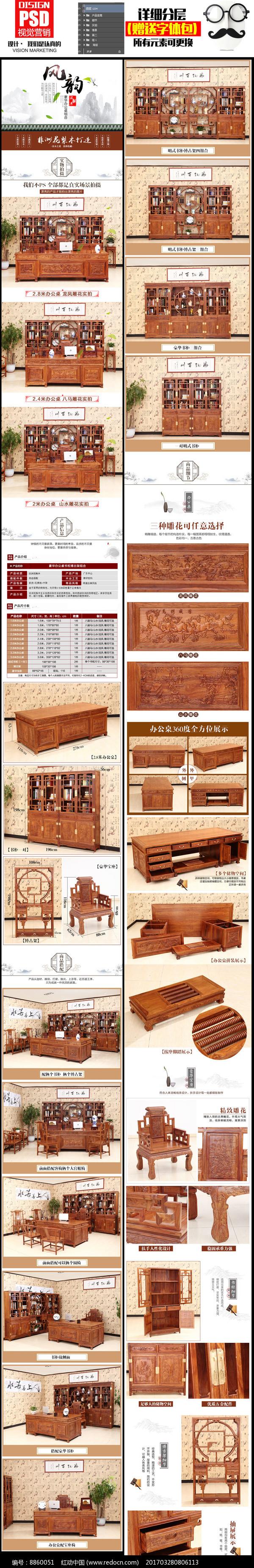 中国风红木家具淘宝详情PSD图片