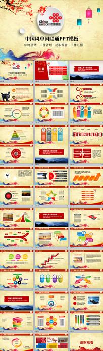 中国联通互联网通信PPT模板