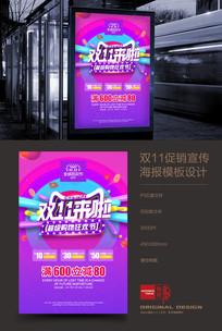 紫色时尚创意双11促销海报