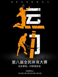 创意合成运动体育海报
