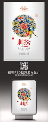 刺绣艺术中国风海报