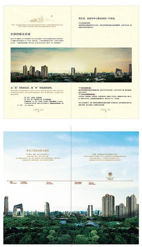 大气房地产二折页设计