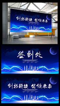 大气蓝色科技会议背景板