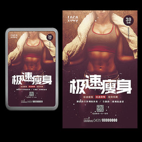 国外美女极速瘦身健身房海报