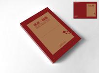 汉唐锦绣古典画册封面设计