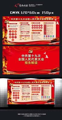 红色十九大宣传展板宣传栏设计