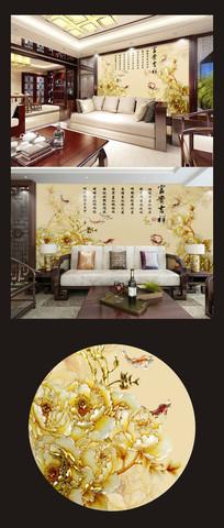 牡丹花彩雕背景墙