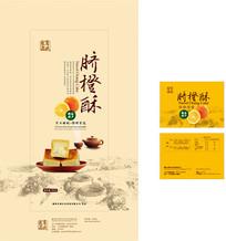 臍橙酥食品包裝