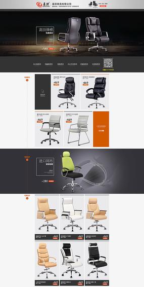 商务办公室椅子首页装修模板