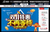 双十一天猫淘宝决战双11促销海报