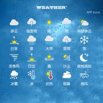 天气预报APP图标合集