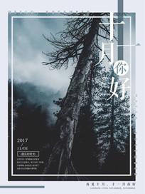 原创简约文艺十一月你好海报