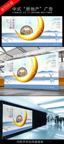 中式写意房地产广告