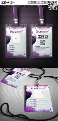 紫色酒类工作证胸卡设计