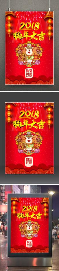 2018狗年大吉狗年海报设计