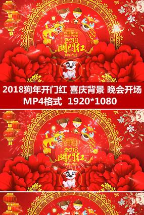 2018狗年开门红喜庆背景视频
