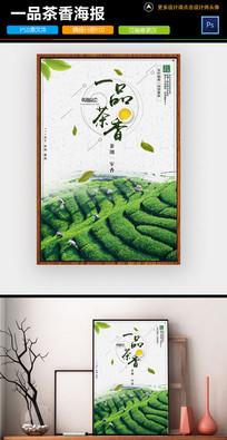 茶文化海报展板设计模板