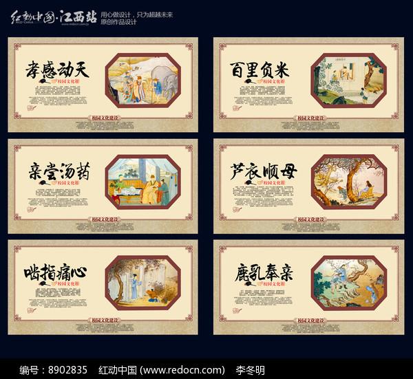 传统教育中国风校园文化展板图片