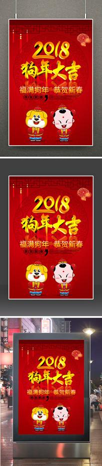 大气2018狗年大吉海报设计