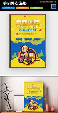 大气黄色美团外卖海报